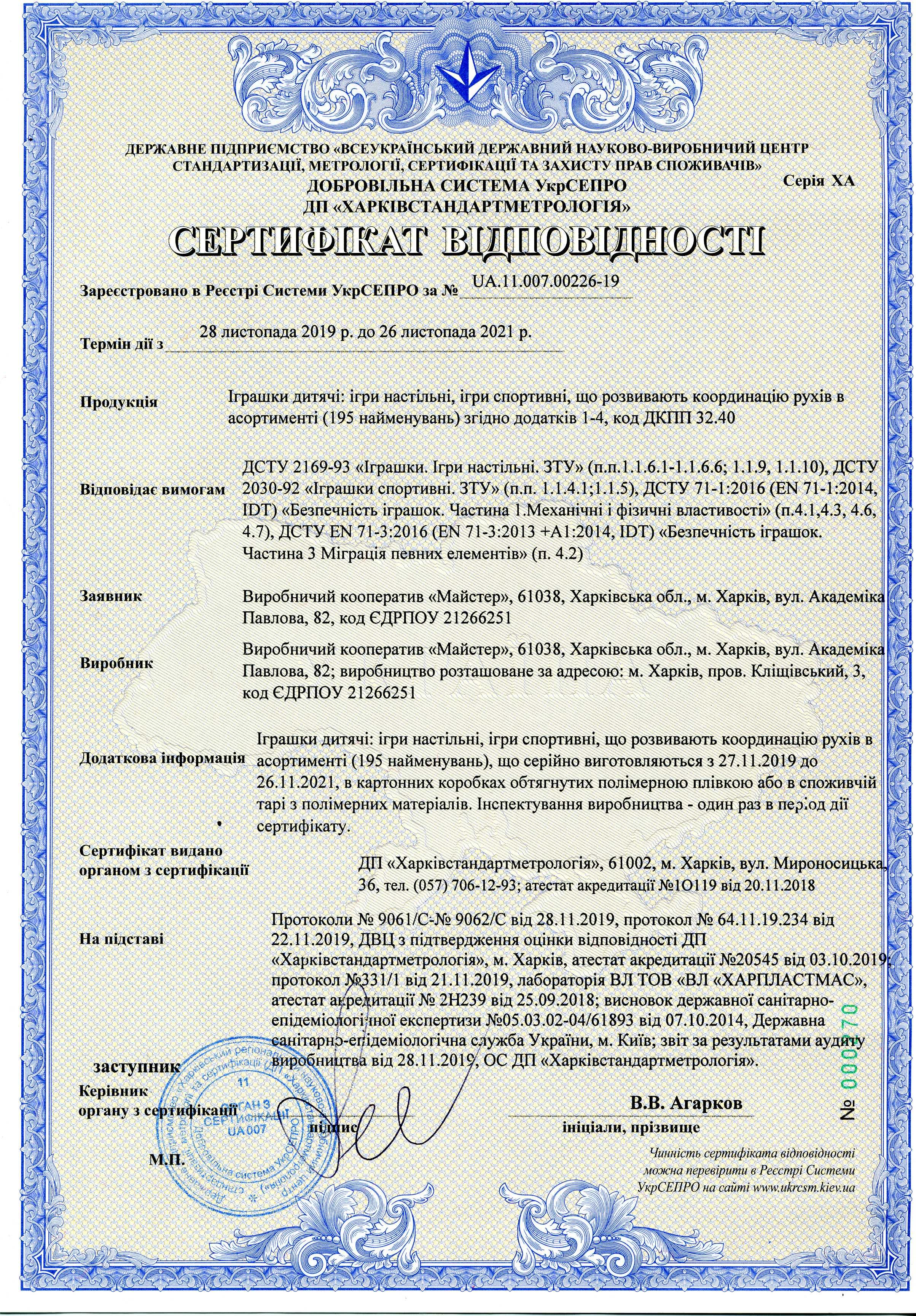 сертифікат відповідності 2019